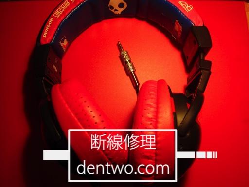 Skullcandy製ヘッドホン・HESH 2 2011 Troy Leeの本体内部断線の分解修理後の画像です。Oct 07 2015IMG_1176