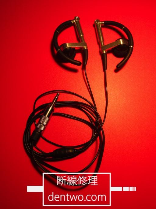 Bang & Olufsen製イヤホン・A8 Earphonesの断線の修理画像です。Oct 07 2015IMG_1180