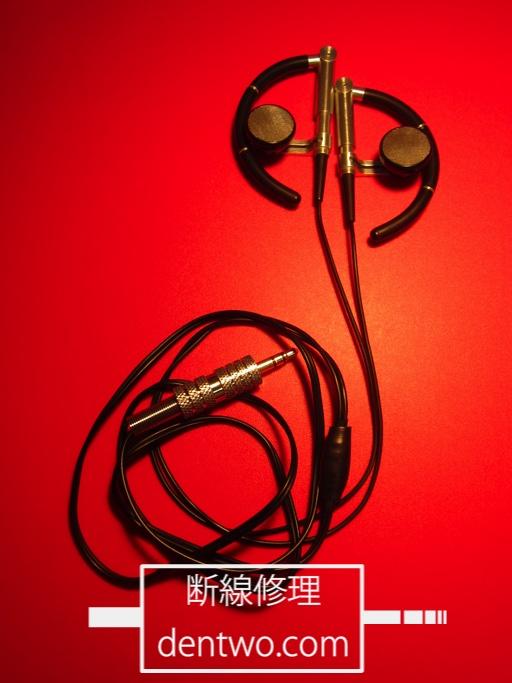 Bang & Olufsen製イヤホン・A8 Earphonesの断線の修理画像です。Oct 13 2015IMG_1228