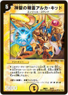 神聖の精霊アルカ・キッド1