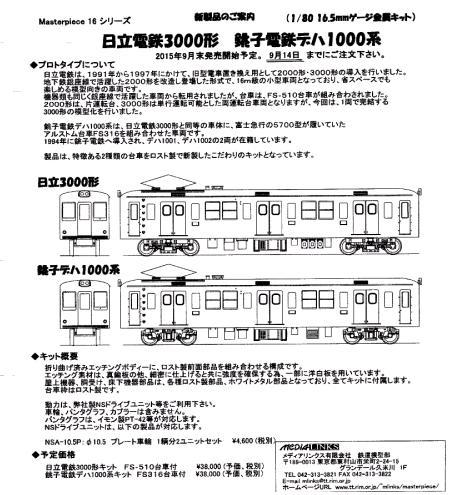 日立電鉄3000
