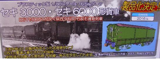 天賞堂セキ6000b