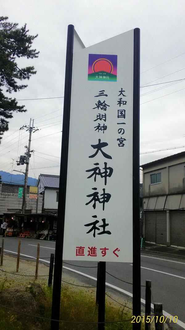 oomiwa201510131.jpg