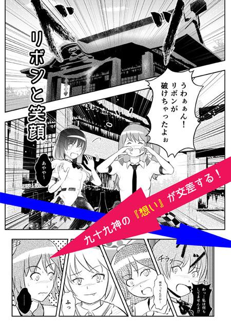 『No14』リボンと笑顔(2015年9月22日-東方風神祭)-blog用