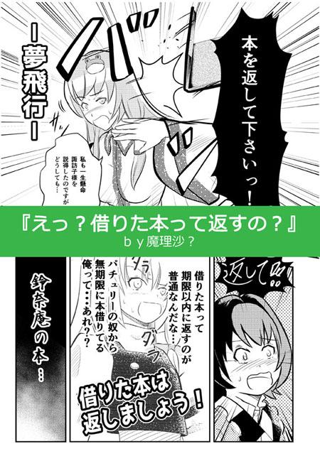 『No15』夢飛行(2015年9月22日-東方風神祭)-blog用
