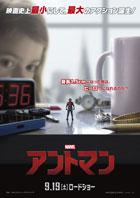 映画「アントマン(2D・日本語字幕版)」 感想と採点 ※ネタバレなし