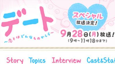 スペシャルドラマ「デート~恋とはどんなものかしら~ 2015夏 秘湯」