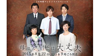 24時間テレビ38 ドラマスペシャル「母さん、俺は大丈夫」