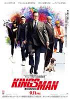 映画「キングスマン」 感想と採点 ※ネタバレなし