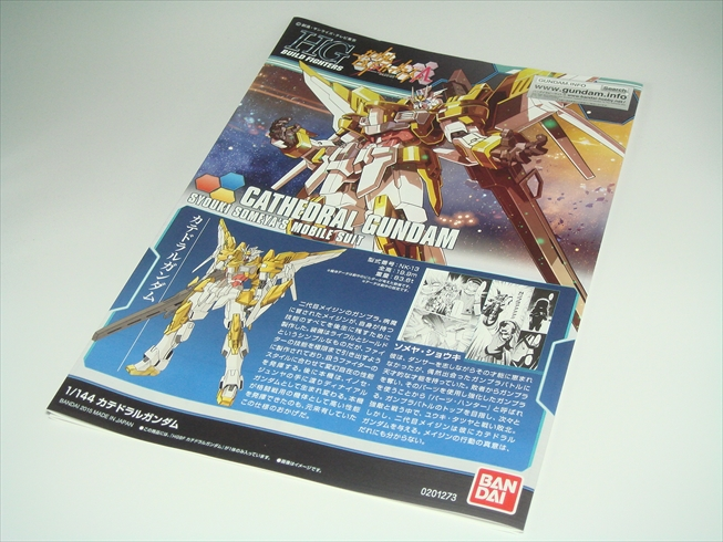 Cathedralgundam029.jpg