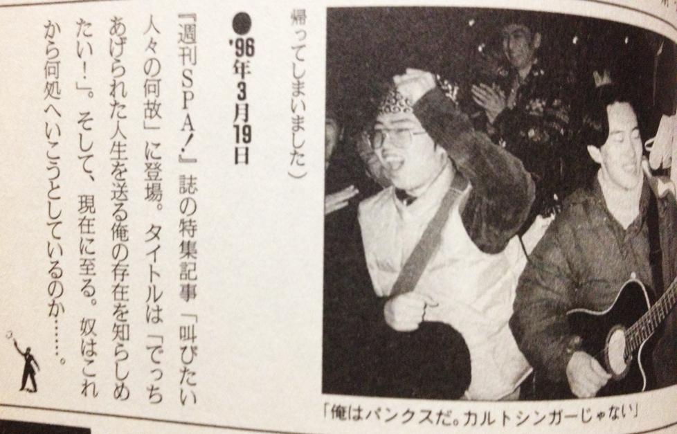 タスケと長渕 写真