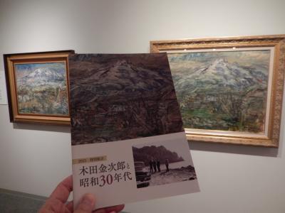 「木田金次郎と昭和30年代」図録