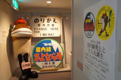 「岩内線廃止とたら丸誕生」会場風景3