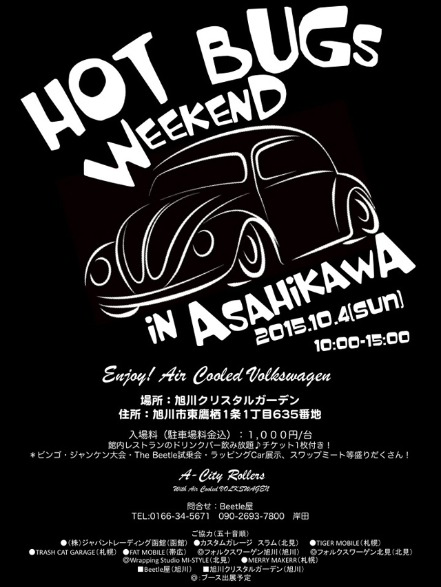 Hot_Bugs_Weekend_20151003195945248.jpg
