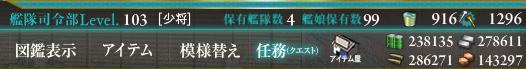 2015夏_E5攻略後