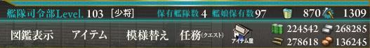 2015夏_E6攻略後