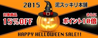 helloween_bt.jpg
