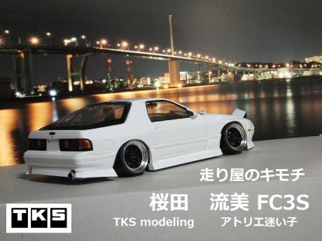 桜田流美FC3Sアトリエ迷い子 (8)