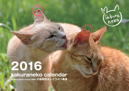 カレンダー2016ねこ1