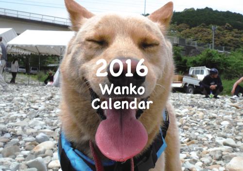 カレンダー2016いぬ表紙1