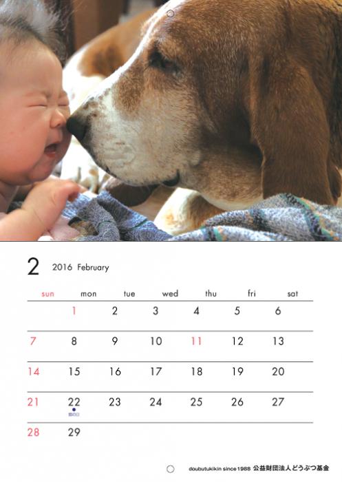 カレンダー2016いぬ2月burogu