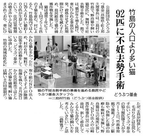 2015年9月20日南日本新聞(