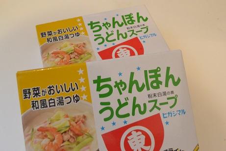 ちゃんぽんスープ(s)