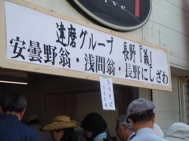 たぶん日本で一番早い新そば祭り