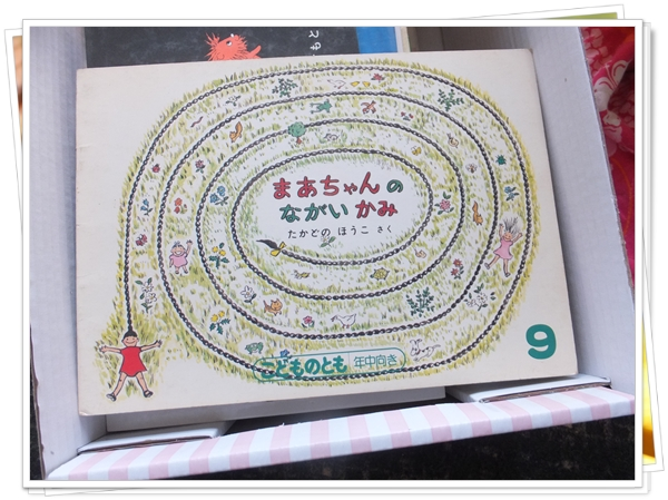 2015-9絵本2