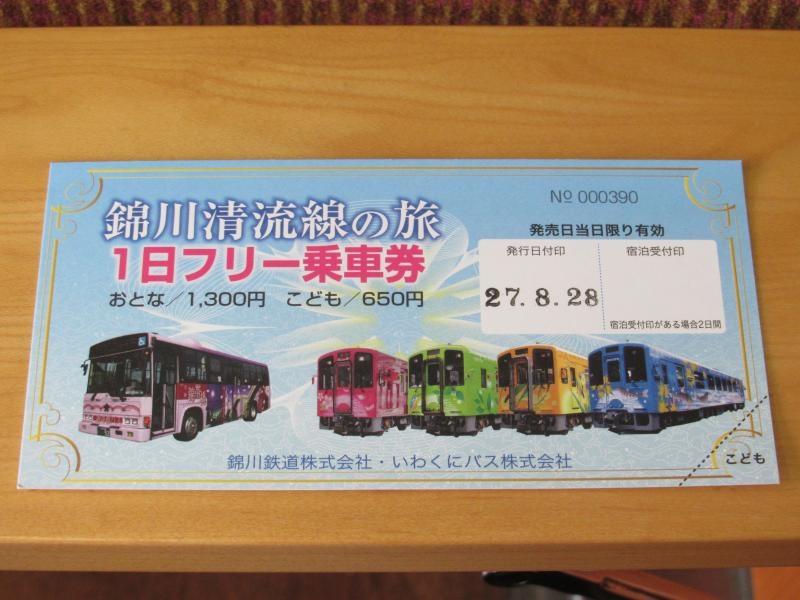 錦川鉄道一日乗車券