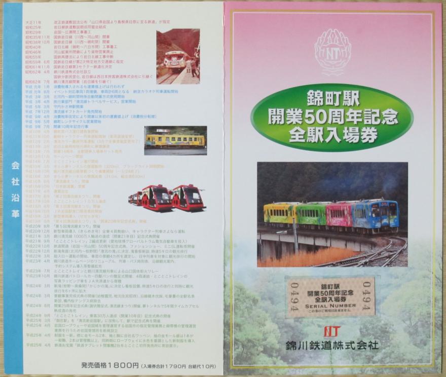 錦町駅開業50周年記念全駅入場券1