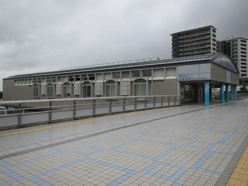 彩都西駅1