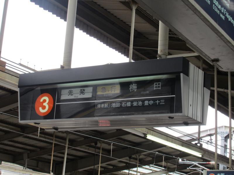 川西能勢口駅6