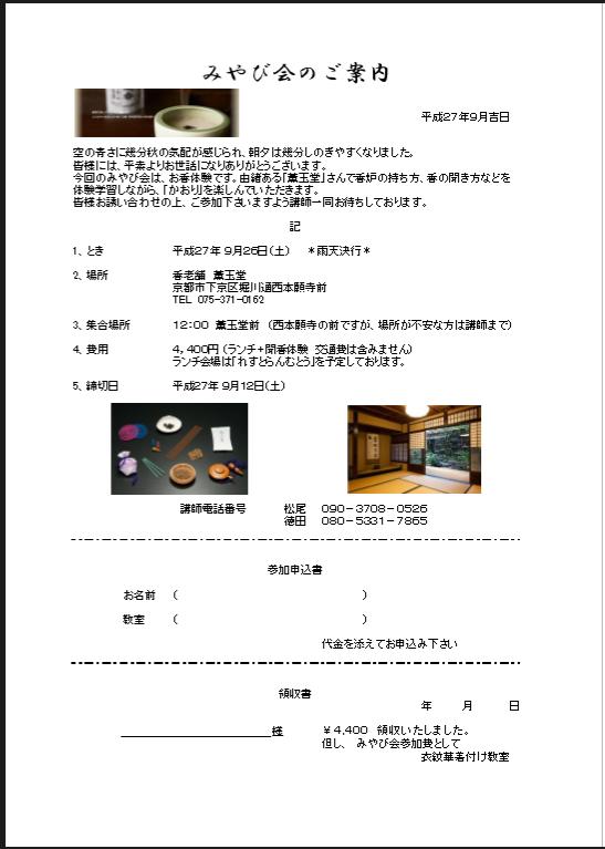 みやび会20150926