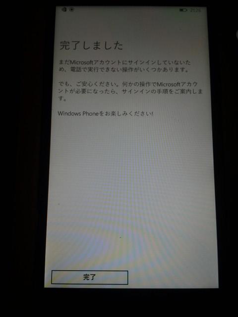 20150912_07_マウスコンピュータQ501_設定完了