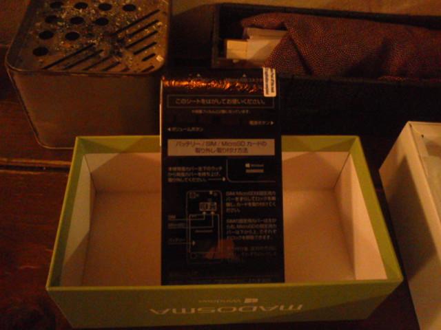 20150912_03_マウスコンピュータQ501_シール付いた状態