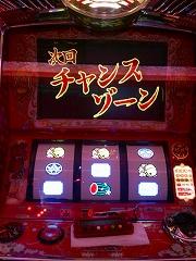 s-20150905_03_茉莉花の剣_チャンスゾーン