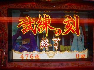 s-20150905_10_茉莉花の剣_試練の刻終了1