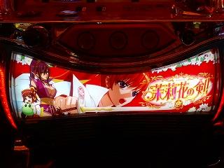 s-20150905_22_茉莉花の剣_下パネル