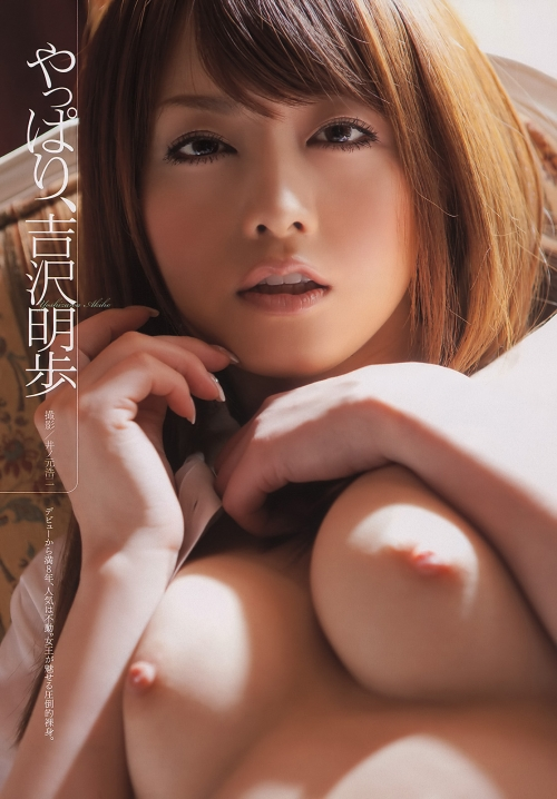 吉沢明歩 Eカップ AV女優 15