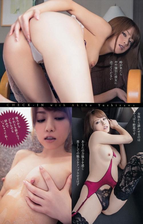 吉沢明歩 Eカップ AV女優 55