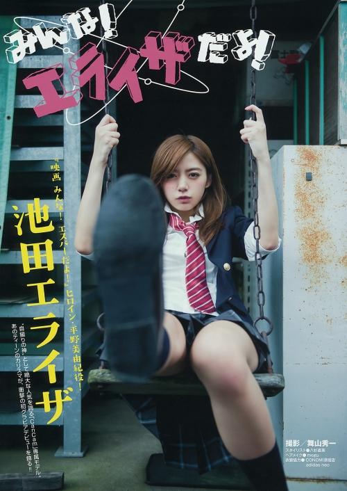 池田エライザ モデル ハーフ 01