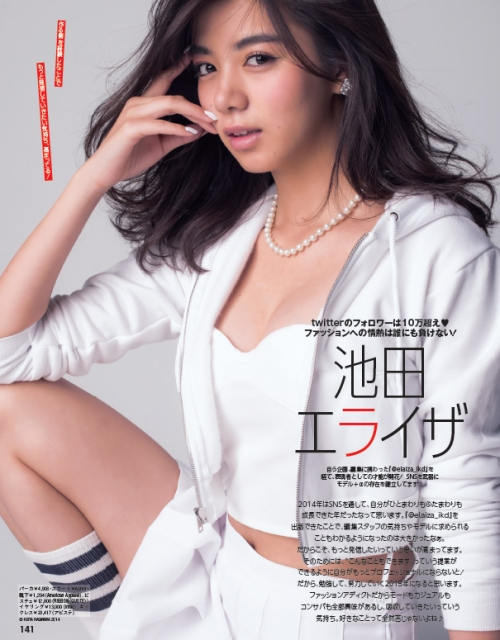 池田エライザ モデル ハーフ 12