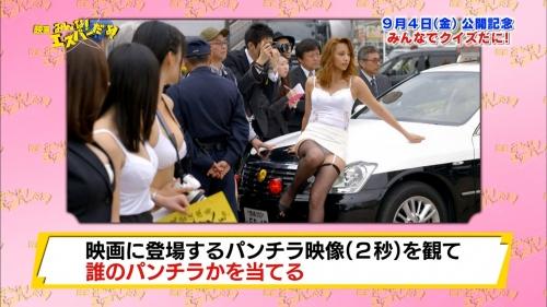 池田エライザ モデル ハーフ 30