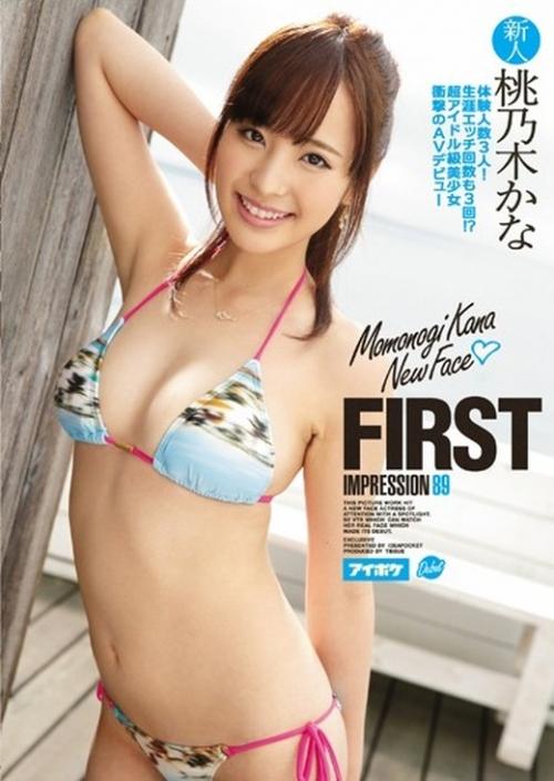 恵比寿マスカッツ AV女優 100