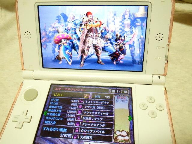 20150828-3DS.jpg