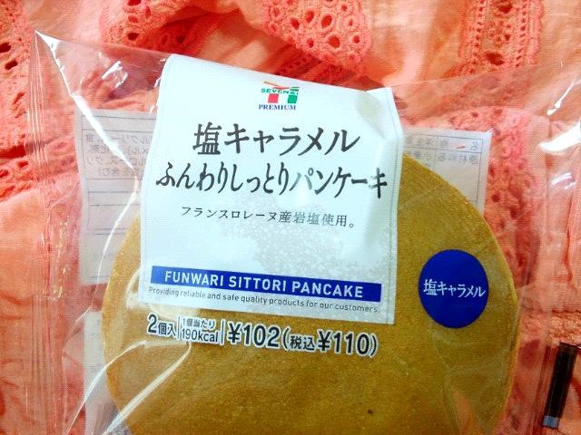 20150827セブン塩キャラメルパンヶーキ