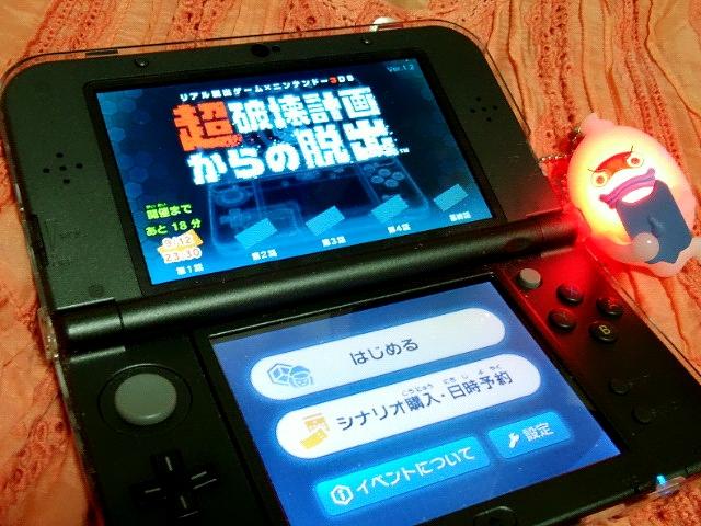 20150912-3DSリアル脱出ゲーム