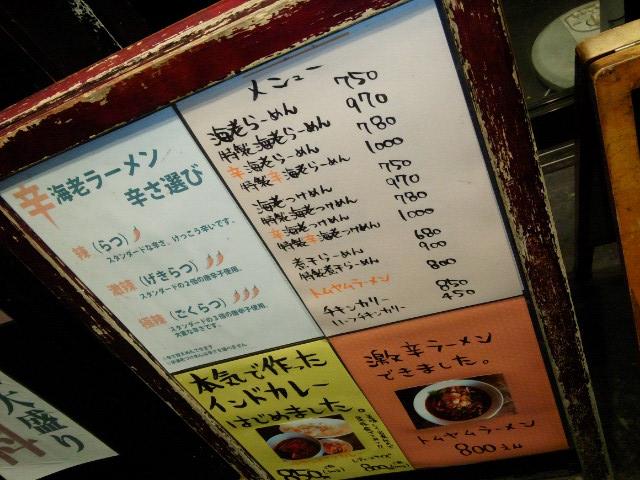 20150926新宿モモンガ1