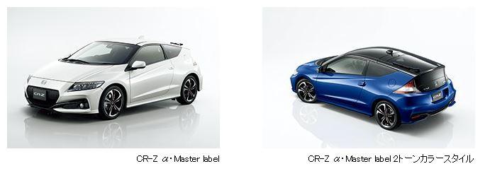 honda 新型CR-Z